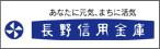 長野信用金庫