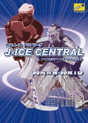 J-ICEセントラル