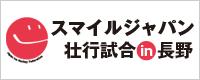 スマイルジャパン壮行試合in長野