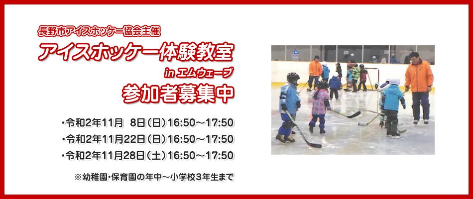 長野市アイスホッケー協会体験教室
